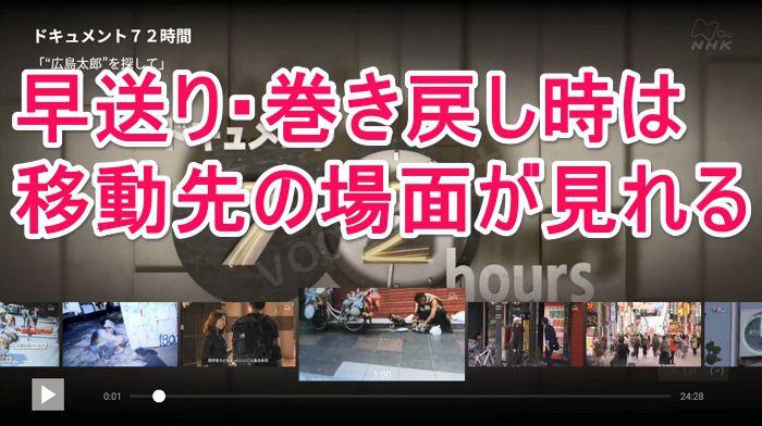 NHKオンデマンド Fire TV Stick 早送り・巻戻し